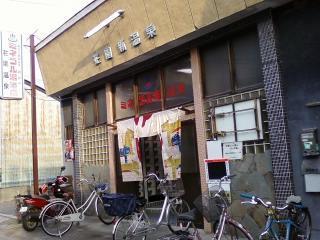 0053 Shin-Hanazono Onsen.jpg