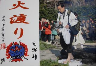 20110203 元興寺火渡り.jpg