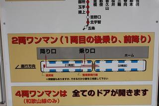 「2両ワンマン」電車.jpg